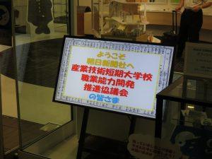 施設見学会(朝日新聞社)の写真