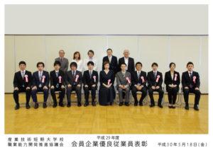 平成29年度優良従業員表彰写真